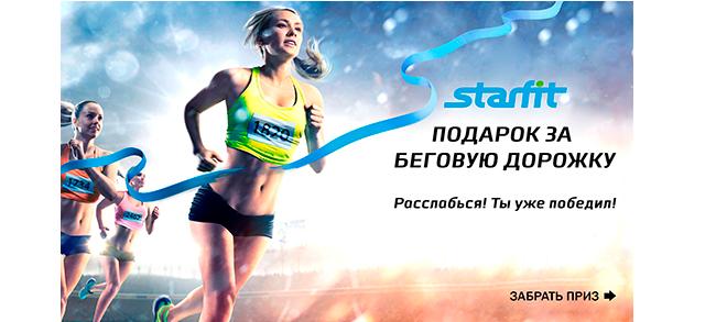 https://www.prolo.ru/product/begovaya-dorozhka-starfit-tm-306-legacy/