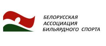 Федерация Бильярдного Спорта Белоруссии